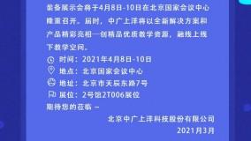 邀请函| 4月8日-10日上洋与您相约北京教育装备展示会~