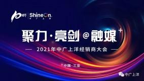 聚力·亮剑@融媒+丨中广上洋2021年传媒合作伙伴峰会在三亚成功召开