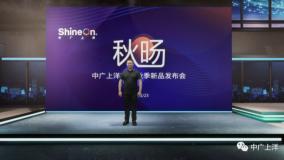秋·旸|中广上洋2021秋季新品发布会圆满召开